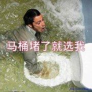 永城市专业疏通马桶下水道