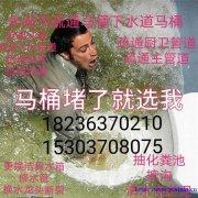 永城市新闻疏通下水道马桶维修水管15303708075