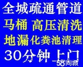永城修马桶5119020抽化粪池高压清洗