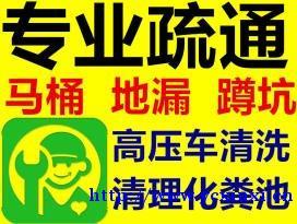 永城李师傅修马桶抽化粪池